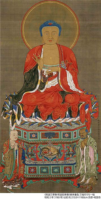 『釈迦三尊像 釈迦如来像』絹本着色 三幅のうち一幅 明和2年(1765年)以前 約215.0×110.0cm 京都・相国寺