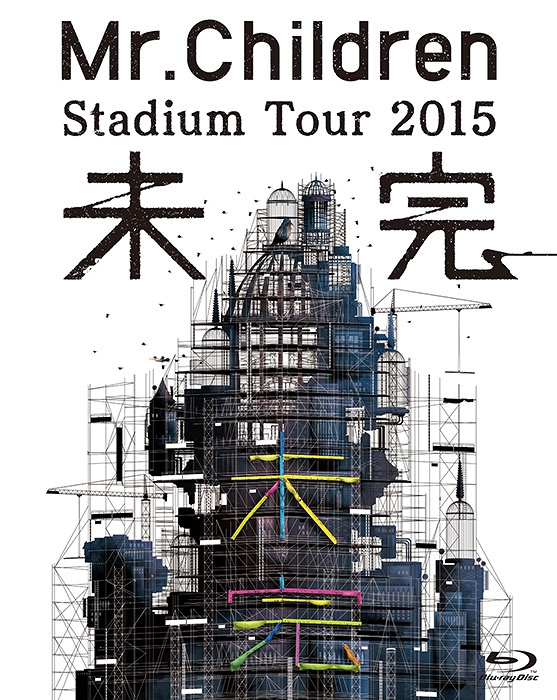 Mr.Children『Mr.Children Stadium Tour 2015 未完』Blu-rayジャケット