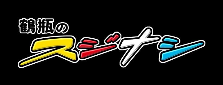 『鶴瓶のスジナシ』ロゴ