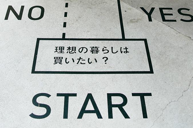 伊藤菜衣子/池田秀紀(暮らしかた冒険家)『自問自答』