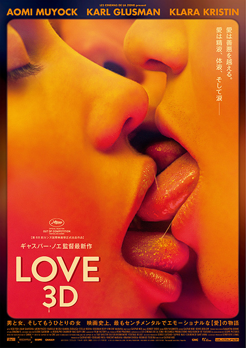 『LOVE【3D】』ポスタービジュアル ©2015 LES CINEMAS DE LA ZONE. RECTANGLE PRODUCTIONS. WILD BUNCH. RT FEATURES. SCOPE PICTURES.