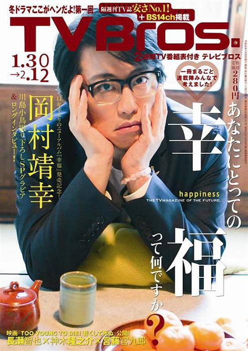 『TVBros. 2016年1月30日号』表紙