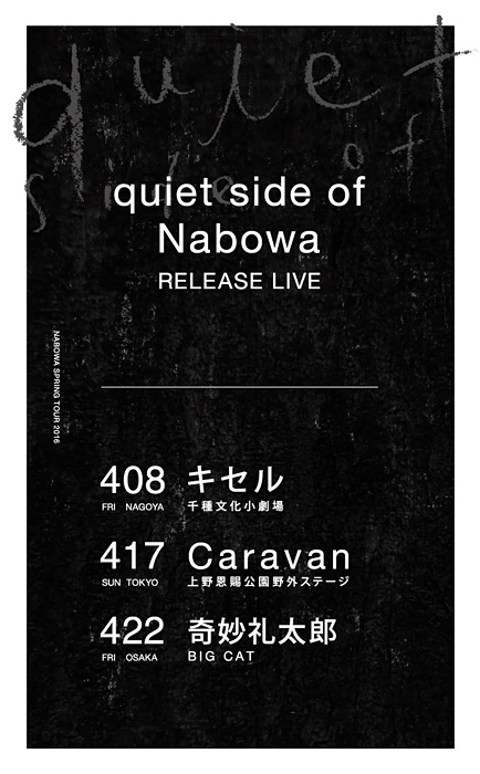 『Nabowa Spring Tour 2016 quiet side of Nabowa Release Live』フライヤービジュアル