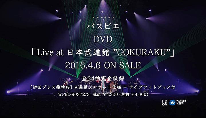 """パスピエ『Live at 日本武道館""""GOKURAKU""""』第2弾ティザー映像より"""