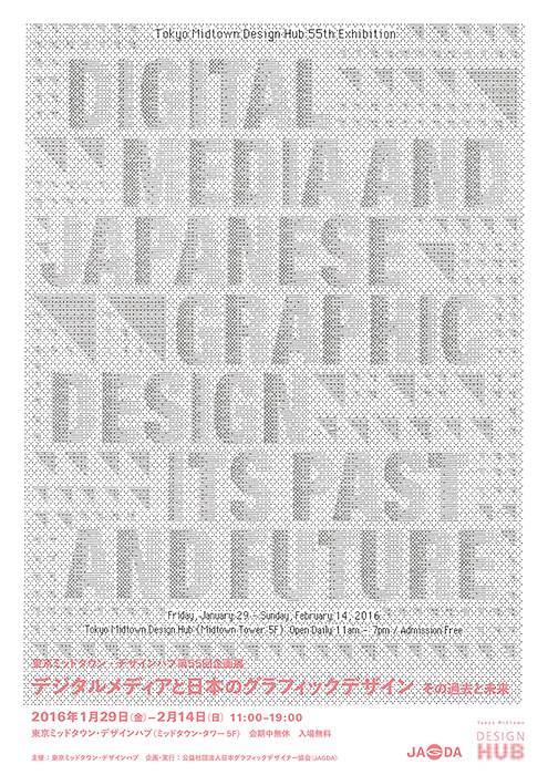 『デジタルメディアと日本のグラフィックデザイン その過去と未来』メインビジュアル