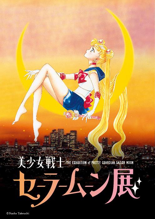 『美少女戦士セーラームーン展』ビジュアル ©Naoko Takeuchi