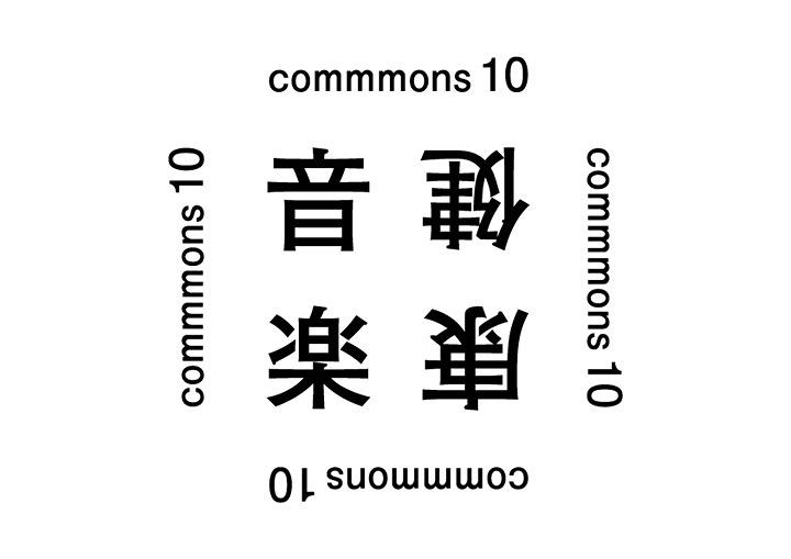 『commmons10 健康音楽』ロゴ