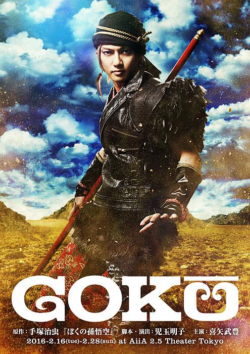 『GOKU』メインビジュアル
