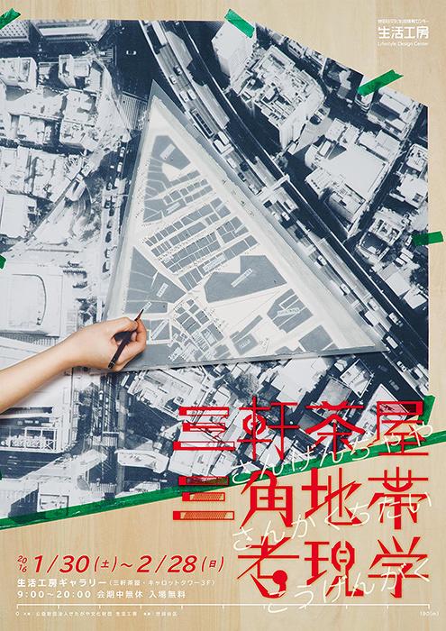 『三軒茶屋 三角地帯 考現学』フライヤービジュアル デザイン:Takeaki Emori