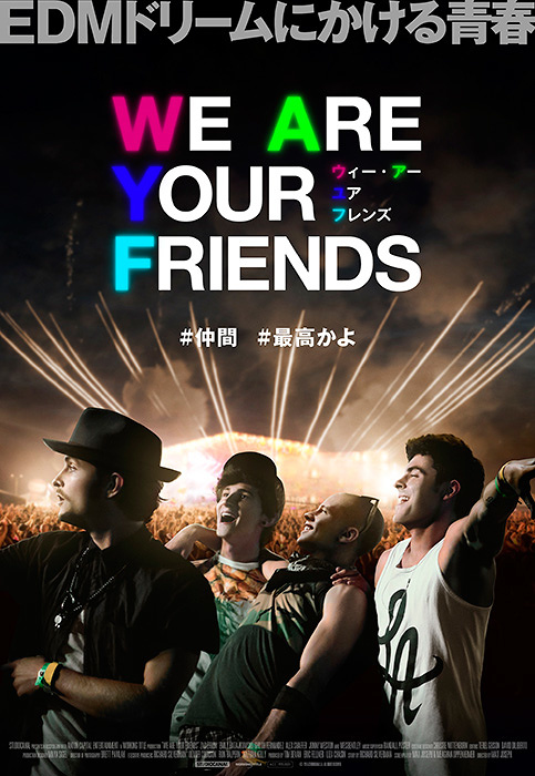 『WE ARE YOUR FRIENDS ウィー・アー・ユア・フレンズ』ポスタービジュアル ©2015 STUDIOCANAL S.A. All Rights Reserved.