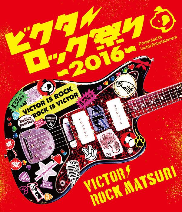 『ビクターロック祭り2016』キービジュアル