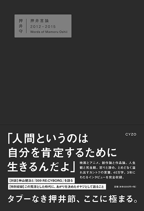 『押井言論 2012-2015』表紙