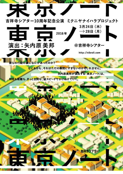 ミクニヤナイハラプロジェクト『東京ノート』フライヤービジュアル