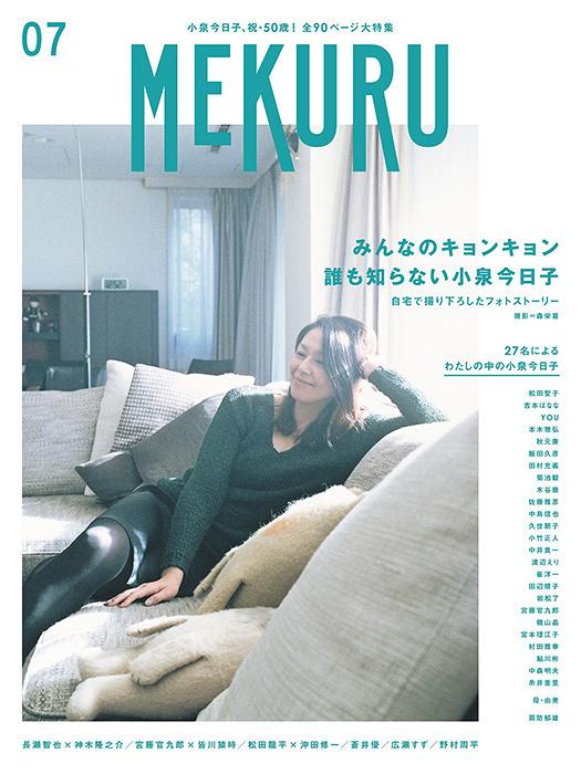 『MEKURU VOL.07』表紙
