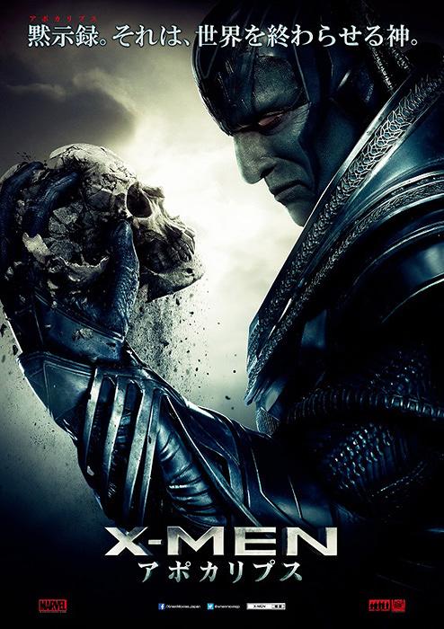 『X-MEN:アポカリプス』ポスタービジュアル ©2016 MARVEL & Subs. ©2016 Twentieth Century Fox
