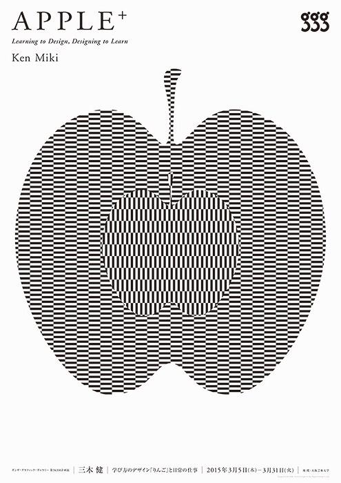 『第18回亀倉雄策賞』受賞作 三木健 個展の告知ポスター『APPLE+』