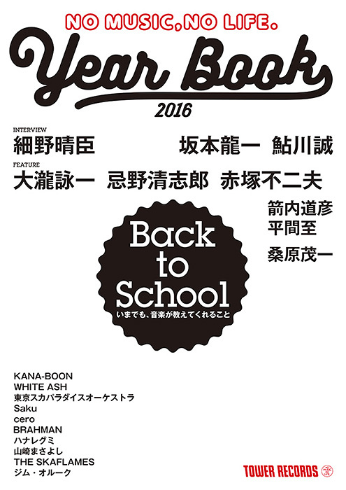 『NO MUSIC, NO LIFE. YEARBOOK 2016』表紙