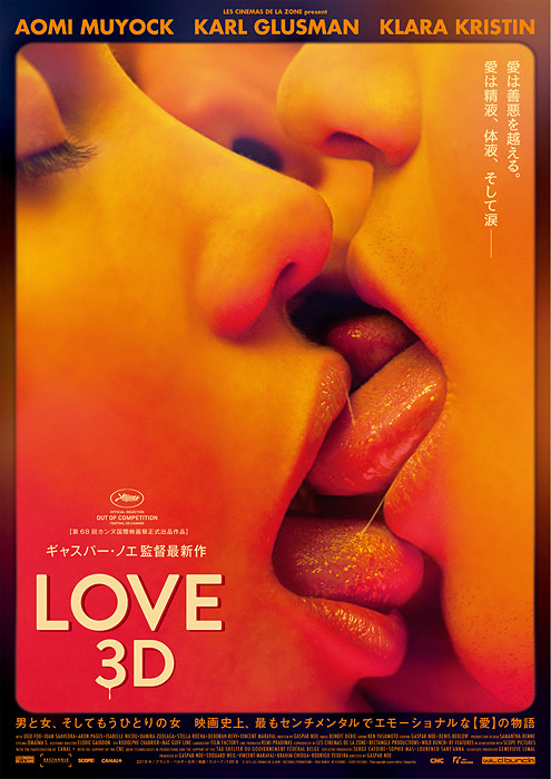 『LOVE【3D】』 ©2015 LES CINEMAS DE LA ZONE. RECTANGLE PRODUCTIONS. WILD BUNCH. RT FEATURES.  SCOPE PICTURES.