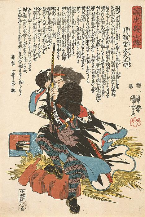 歌川国芳『誠忠義士伝  間瀬宙太夫正明』弘化4年(1847)