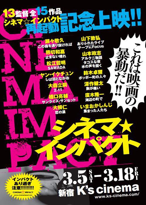 『13監督 全15作品 シネマ☆インパクト 再起動記念上映』チラシビジュアル