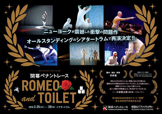 開幕ペナントレース『ROMEO and TOILET』チラシビジュアル