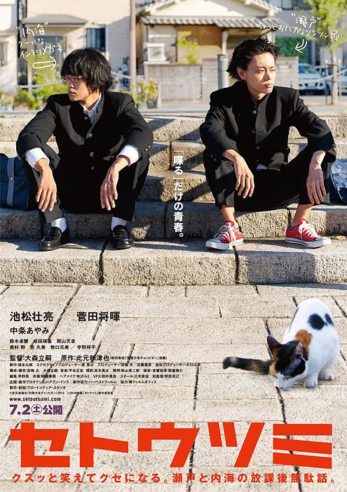 『セトウツミ』ポスタービジュアル ©此元和津也(別冊少年チャンピオン)2013、©2016映画「セトウツミ」製作委員会