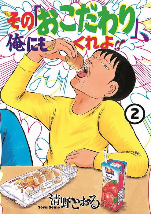 清野とおる『その「おこだわり」、私にもくれよ!!』2巻表紙