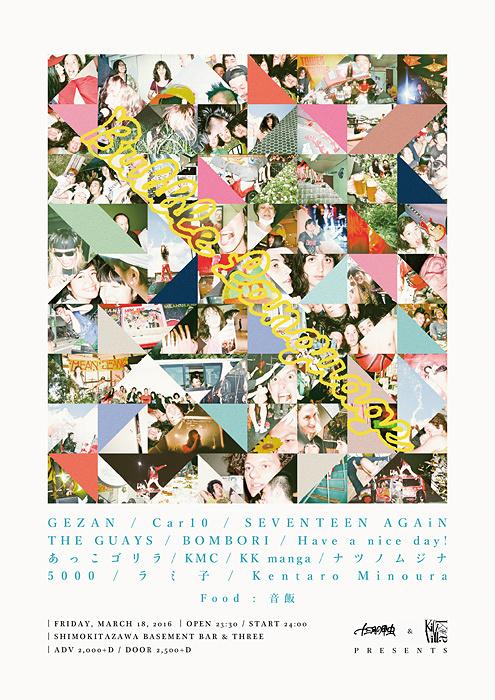 十三月の甲虫&kilikili villa presents 池野詩織「BUBBLE BLUE」発売記念『BUBBLE LANGUAGE』フライヤービジュアル