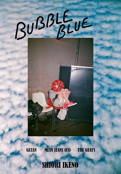 池野詩織『BUBBLE BLUE』表紙