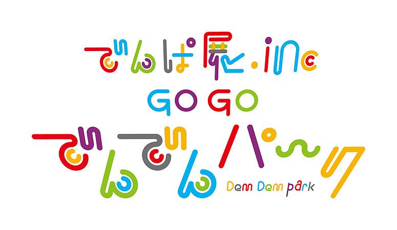 『でんぱ展.inc GOGO でんでんパーク』ロゴ