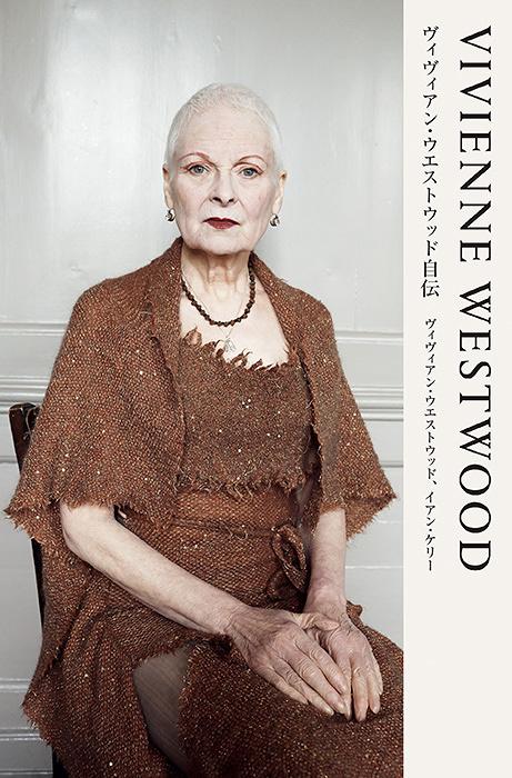『VIVIENNE WESTWOOD ヴィヴィアン・ウエストウッド自伝』表紙