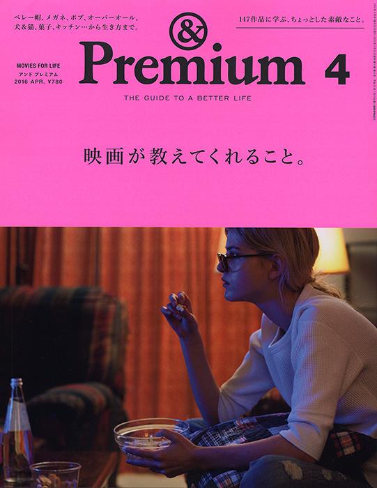 『&Premium no.28』表紙
