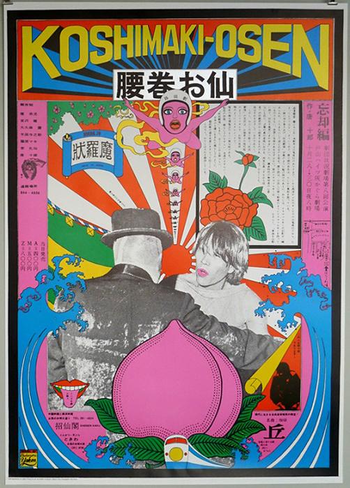 横尾忠則『腰巻お仙』1966年 シルクスクリーン