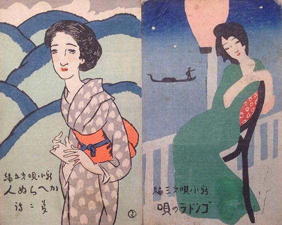 左から竹久夢二『新小唄5 かへらぬ人』『新小唄3ゴンドラの唄』1919年 木版