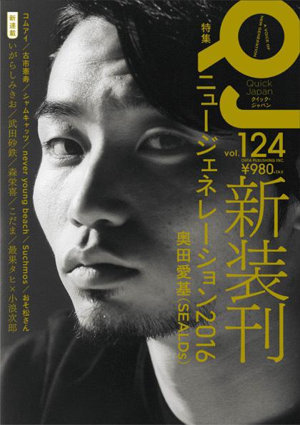 『Quick Japan vol.124』表紙