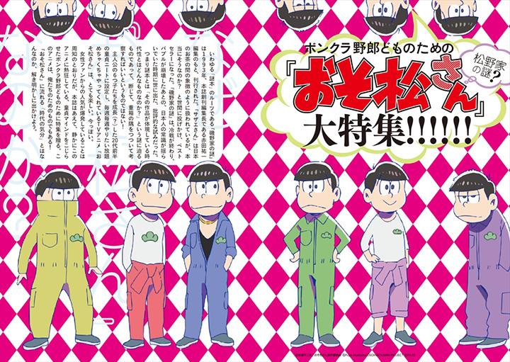 『Quick Japan vol.124』より