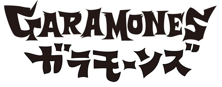 ガラモーンズロゴ ©円谷プロ