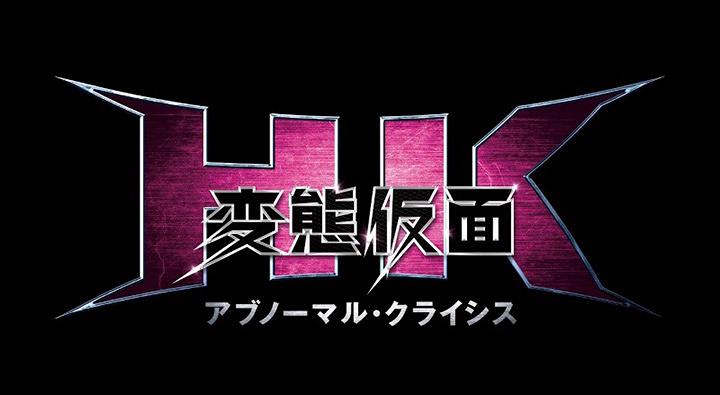 『HK/変態仮面 アブノーマル・クライシス』ロゴ ©あんど慶周/集英社・2016「HK2」製作委員会