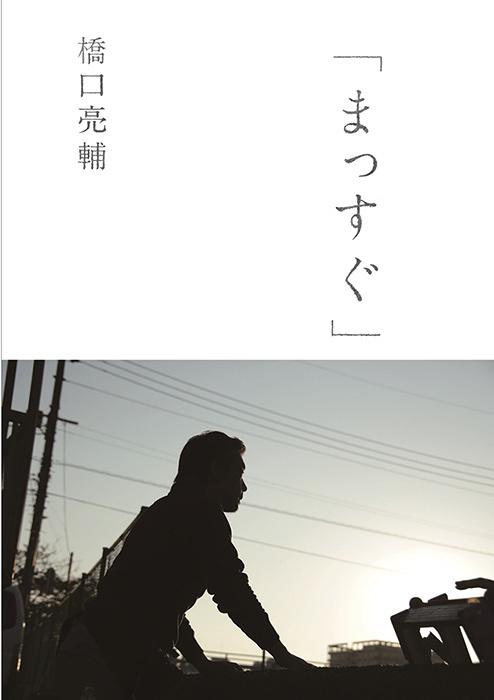 橋口亮輔『まっすぐ』表紙