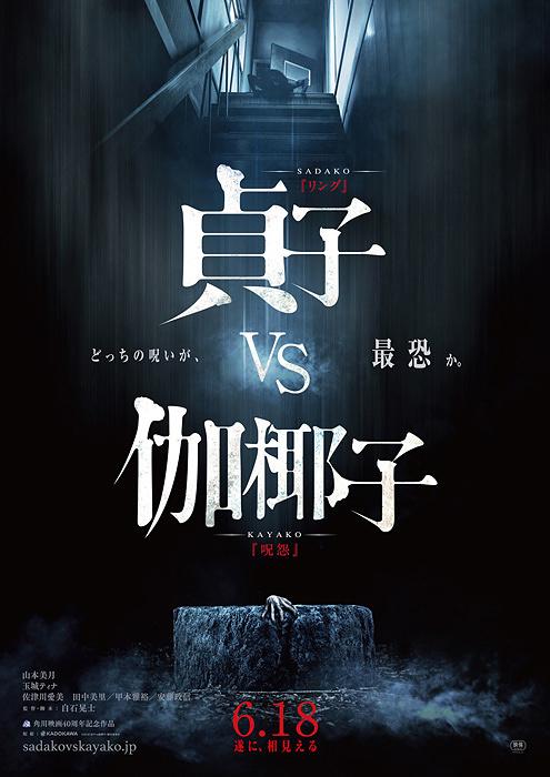 『貞子vs伽椰子』ティザーポスター ©2016「貞子vs伽椰子」製作委員会/映画公式サイト