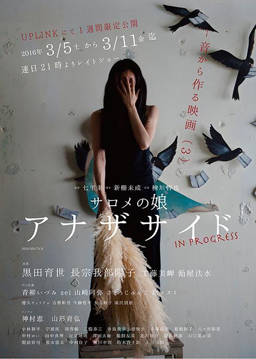 『サロメの娘 アナザサイド in progress』フライヤービジュアル