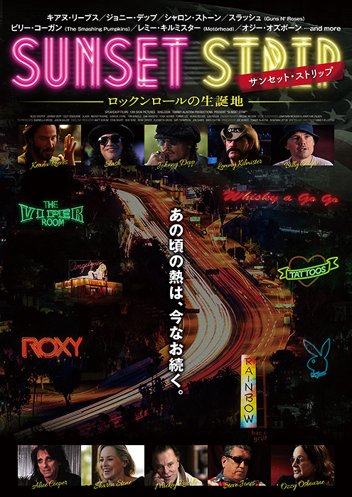 『SUNSET STRIP~ロックンロールの生誕地~』キービジュアル ©2013, SUNSET STRIP THE MOVIE, LLC. ALL RIGHTS RESERVED