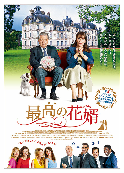 『最高の花婿』ポスタービジュアル ©2013 LES FILMS DU 24 - TF1 DROITS AUDIOVISUELS - TF1 FILMS PRODUCTION