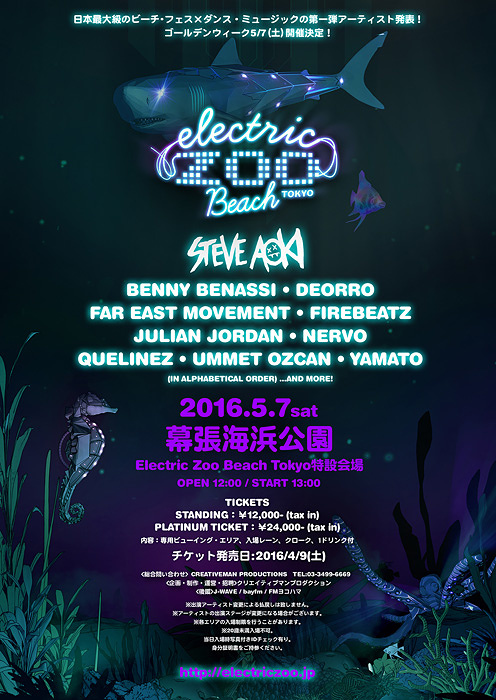 『Electric Zoo Beach Tokyo 2016』ビジュアル
