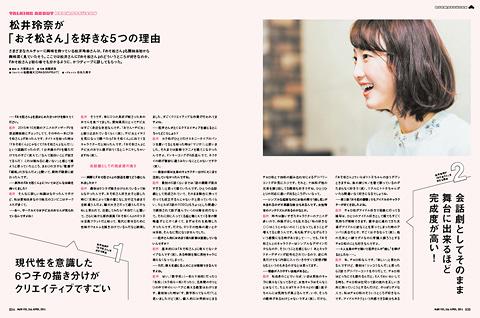 『月刊MdN 2016年4月号』より