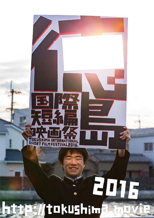 『徳島国際短編映画祭』ビジュアル