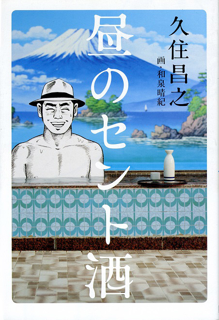 作・久住昌之、画・和泉晴紀『昼のセント酒』表紙