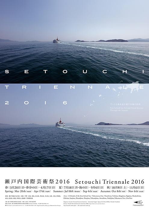 『瀬戸内国際芸術祭2016』メインビジュアル