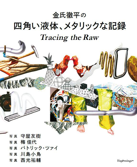 『金氏徹平の四角い液体、メタリックな記録 Tracing the Raw』表紙