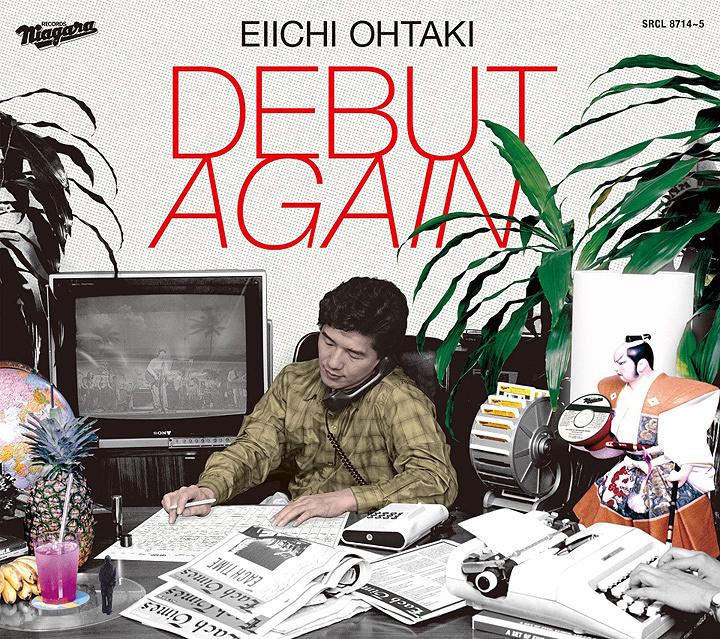 大滝詠一『DEBUT AGAIN』初回限定盤ジャケット